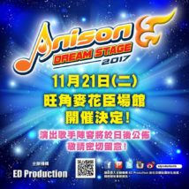 ANISON DREAM STAGE 2017