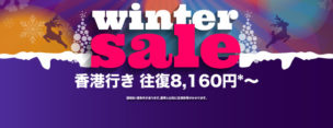 Winter Sale20181203