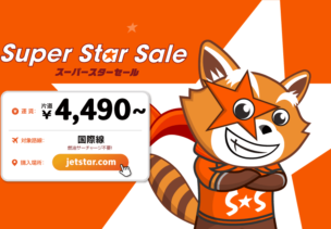 Super Star Sale20190315
