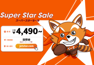 Super Star Sale20190524